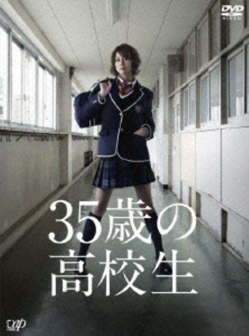 【中古】35歳の高校生 BOX 【DVD】/米倉涼子