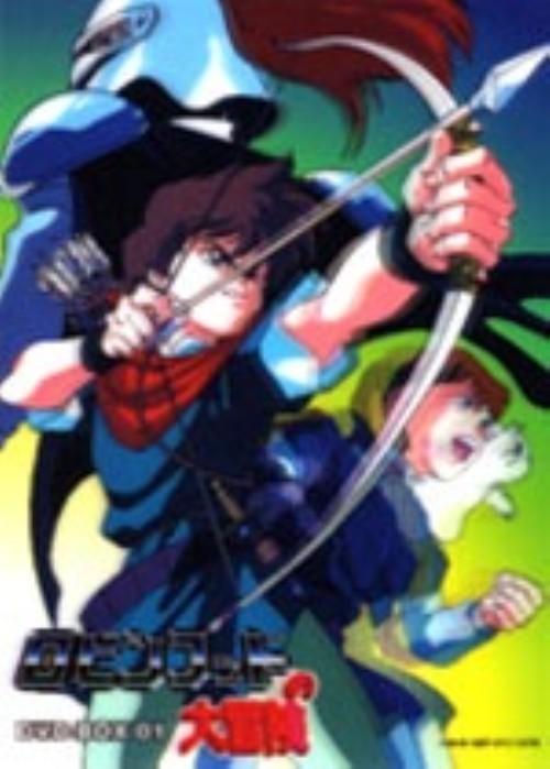 【中古】1.ロビンフッドの大冒険 BOX 【DVD】DVD/海外アニメ・定番スタジオ