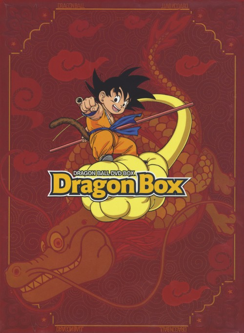 【中古】初限)ドラゴンボール BOX 【DVD】/野沢雅子