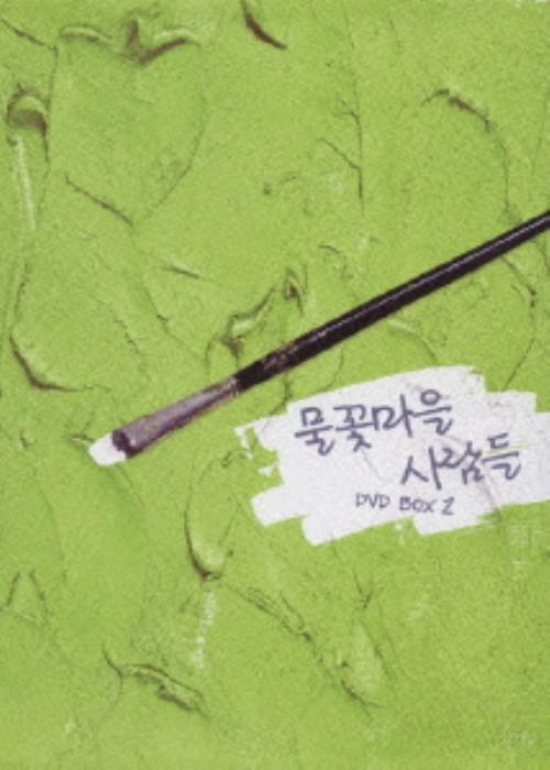 【中古】2.水花村の人々 BOX 【DVD】/ソン・イルグクDVD/韓流・華流
