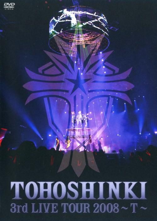 3980円以上で送料無料 中古 東方神起 3rd [正規販売店] LIVE TOUR ~T~ 映像その他音楽 2008 DVD 授与 東方神起DVD