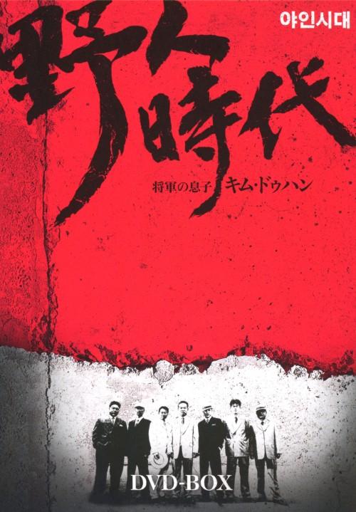 【中古】5.野人時代 将軍の息子キム・ドゥハン BOX 【DVD】/キム・ヨンチョルDVD/韓流・華流