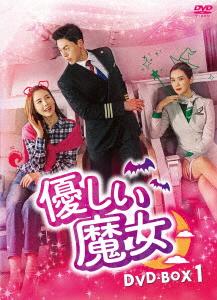 【中古】1.優しい魔女 BOX 【DVD】/イ・ダヘDVD/韓流・華流