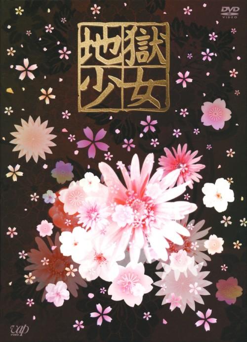 【中古】地獄少女(実写) BOX 【DVD】/岩田さゆりDVD/邦画TV