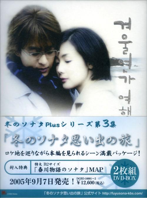 【中古】冬のソナタPlusシリーズ第3集「冬のソナタ思い出の旅」 【DVD】