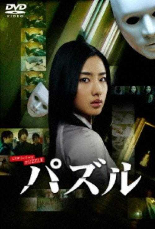 【中古】パズル BOX 【DVD】/石原さとみ