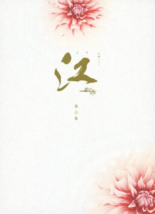 【中古】1.江 姫たちの戦国 完全版 BOX 【DVD】/上野樹里DVD/邦画歴史時代劇