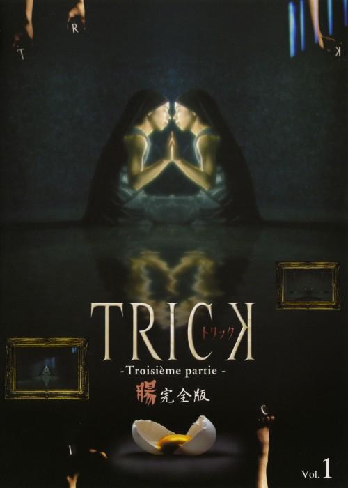 【中古】トリック トロワジェムパルティー腸完全版 BOX 【DVD】/仲間由紀恵