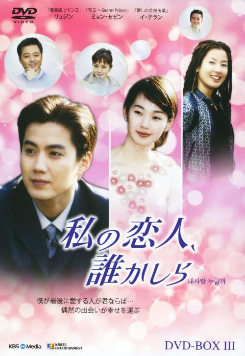 【中古】3.私の恋人、誰かしら BOX 【DVD】/リュ・ジンDVD/韓流・華流
