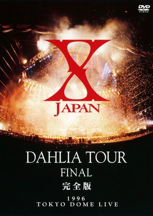 3980円以上で送料無料 中古 X JAPAN 新作 人気 DAHLIA TOUR 定価の67%OFF 完全版 映像その他音楽 DVD JAPANDVD FINAL