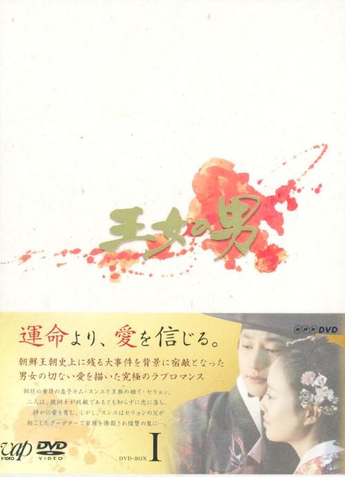 【中古】1.王女の男 BOX 【DVD】/パク・シフ