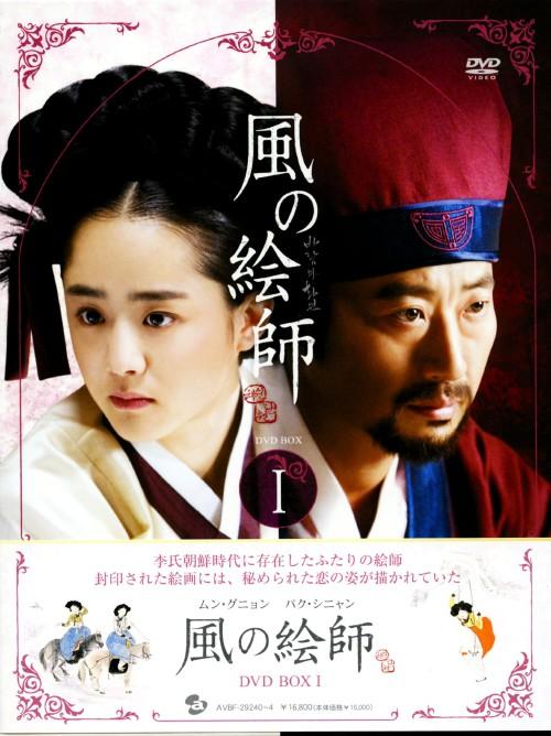 【中古】1.風の絵師 BOX 【DVD】/パク・シニャン