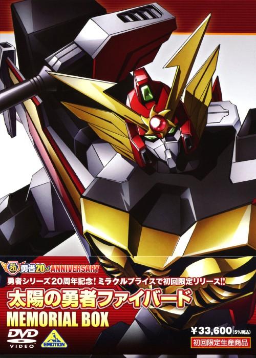 【中古】初限)太陽の勇者ファイバード メモリアルBOX 【DVD】/松本保典