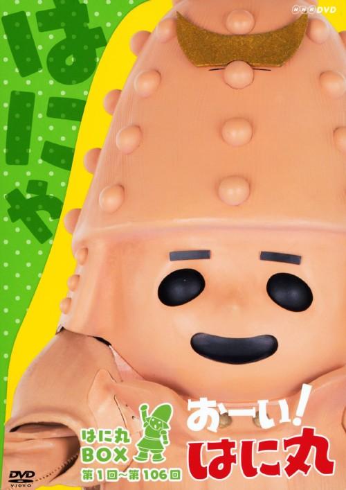 【中古】おーい!はに丸 はに丸 BOX 【DVD】/佐々木襄DVD/キッズ