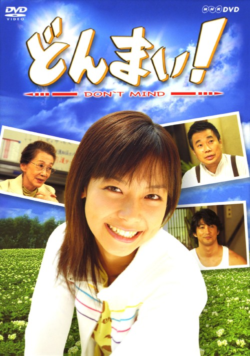 【中古】どんまい DON'T MIND BOX 【DVD】/相武紗季DVD/邦画TV
