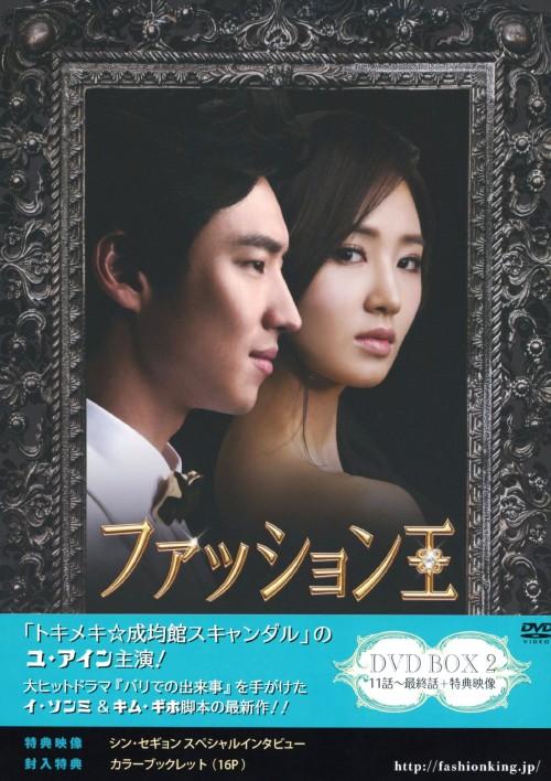 【中古】2.ファッション王 BOX (完) 【DVD】/ユ・アイン