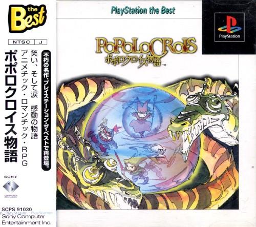 3980円以上で送料無料 中古 ポポロクロイス物語 PlayStation ゲーム Bestソフト:プレイステーションソフト ロールプレイング 本日限定 the 一部予約