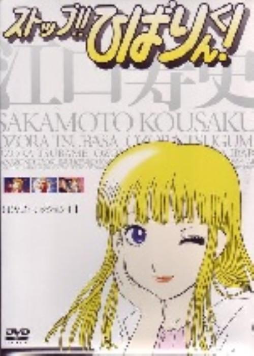 【中古】1.ストップ!!ひばりくん! コレクション 【DVD】/間嶋里美DVD/コミック