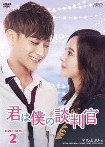 【中古】2.君は僕の談判官 BOX 【DVD】/ヤン・ミーDVD/韓流・華流