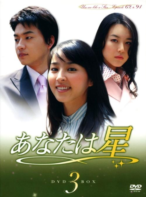 【中古】3.あなたは星 BOX 【DVD】/ハン・ヘジンDVD/韓流・華流