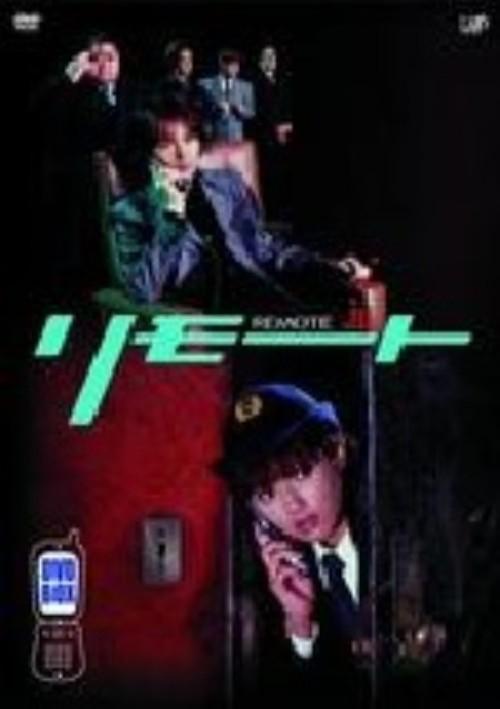 【中古】1-5.リモート BOX 【DVD】/深田恭子DVD/邦画TV