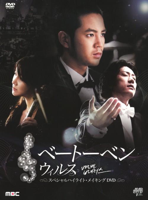 【中古】ベートーベン・ウィルス ハイライト・メイキング SP 【DVD】/チャン・グンソク