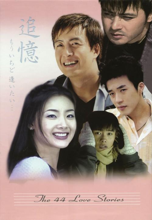 【中古】初限)追憶 もういちど逢いたい… 【DVD】/ペ・ヨンジュン