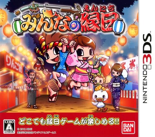 3980円以上で送料無料 中古 みんなの縁日ソフト:ニンテンドー3DSソフト パーティ 新作 お買い得品 人気 ゲーム
