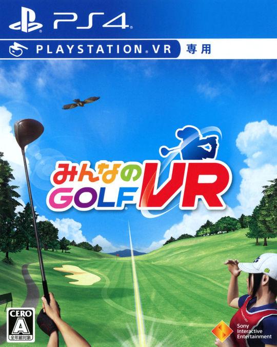 3980円以上で送料無料 中古 新色 みんなのGOLF VR ゲーム スポーツ ソフト:プレイステーション4ソフト VR専用 《週末限定タイムセール》