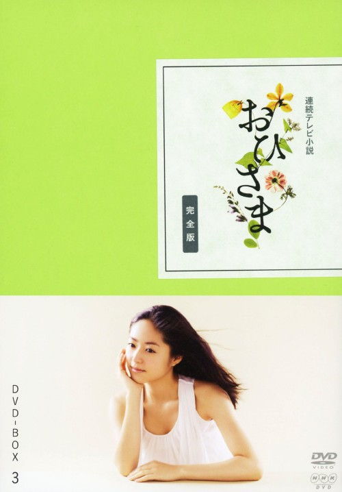 【中古】3.おひさま 完全版 BOX (完) 【DVD】/井上真央