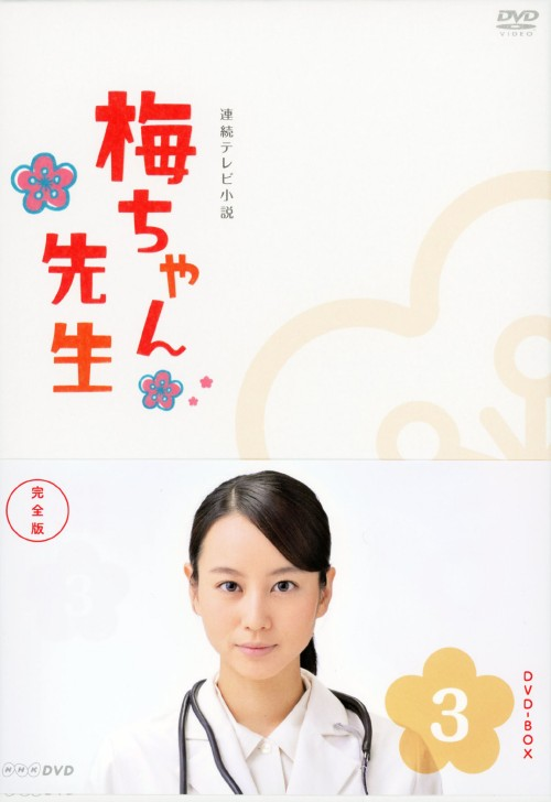 【SOY受賞】【中古】3.梅ちゃん先生 完全版 BOX (完) 【DVD】/堀北真希DVD/邦画TV