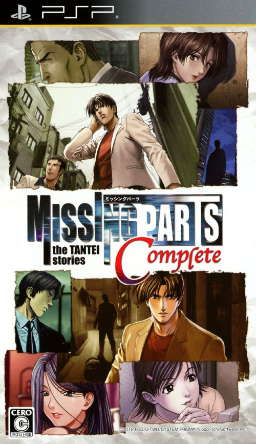 【中古】MISSINGPARTS the TANTEI stories Complete