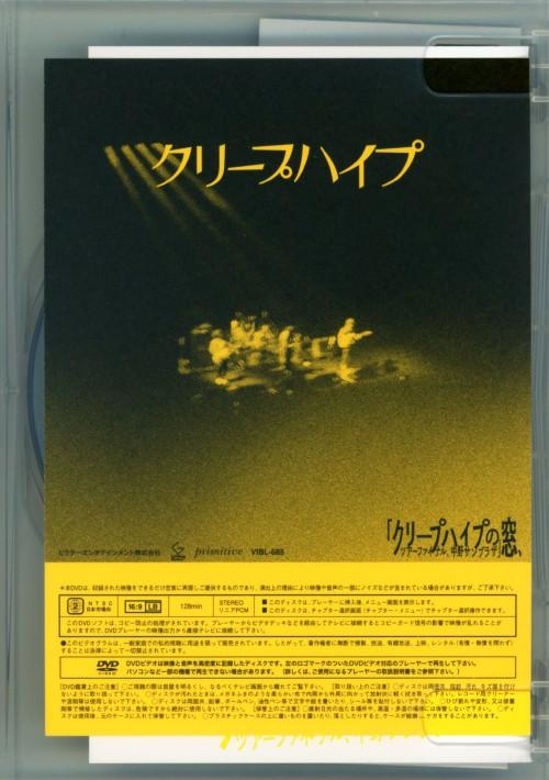 【中古】初限)クリープハイプの窓、ツアーファイナル、中野サンプラザ 【DVD】/クリープハイプDVD/映像その他音楽