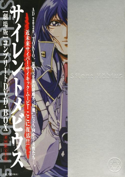 【SOY受賞】【中古】初限)サイレントメビウス CP・BOX(劇場版) 【DVD】DVD/SF