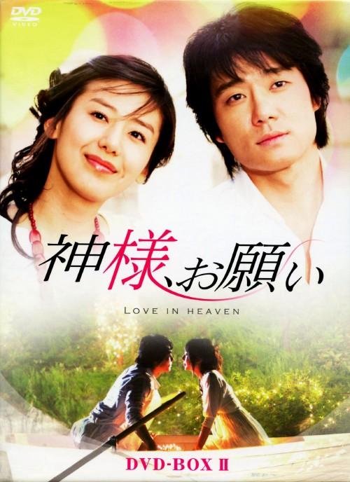 【中古】2.神様、お願い BOX 【DVD】/ユン・ジョンヒDVD/韓流・華流