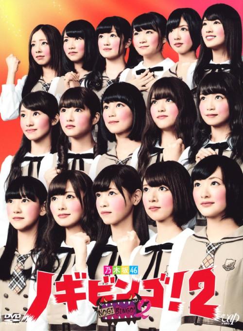 【中古】2.NOGIBINGO! BOX 【DVD】/乃木坂46