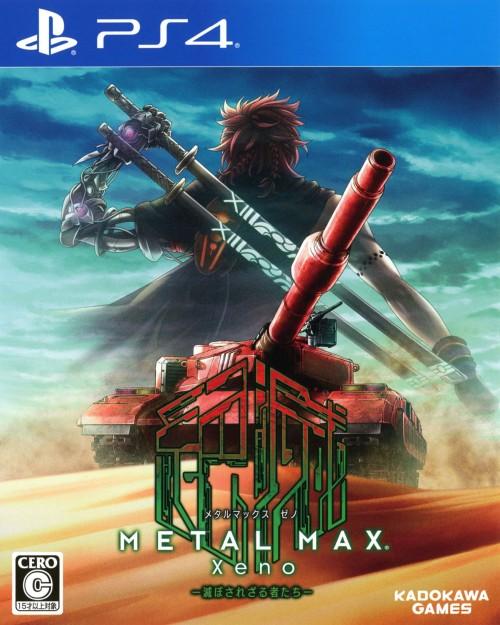 3980円以上で送料無料 中古 新生活 METAL MAX Xeno ソフト:プレイステーション4ソフト ロールプレイング メタルマックス 感謝価格 ゼノ ゲーム