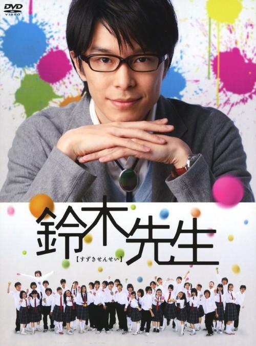 【中古】鈴木先生 完全版 BOX 【DVD】/長谷川博己DVD/邦画TV