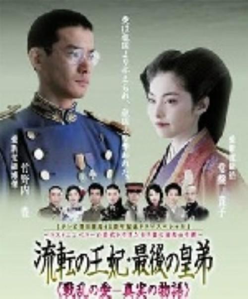 【中古】流転の王妃・最後の皇弟 戦乱の愛-真…BOX 【DVD】/竹野内豊