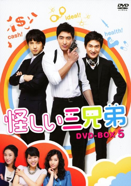 【中古】5.怪しい三兄弟 BOX 【DVD】/イ・ジュンヒョク