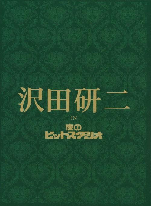 【中古】沢田研二 in 夜のヒットスタジオ 【DVD】/沢田研二DVD/映像その他音楽