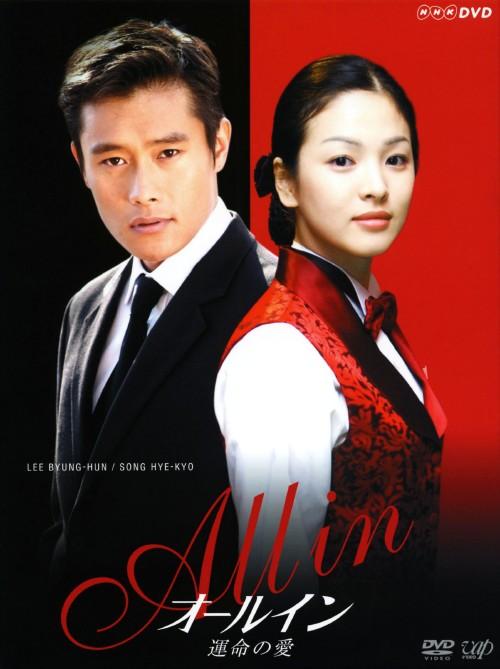 【中古】オールイン 運命の愛 BOX 【DVD】/イ・ビョンホンDVD/韓流・華流