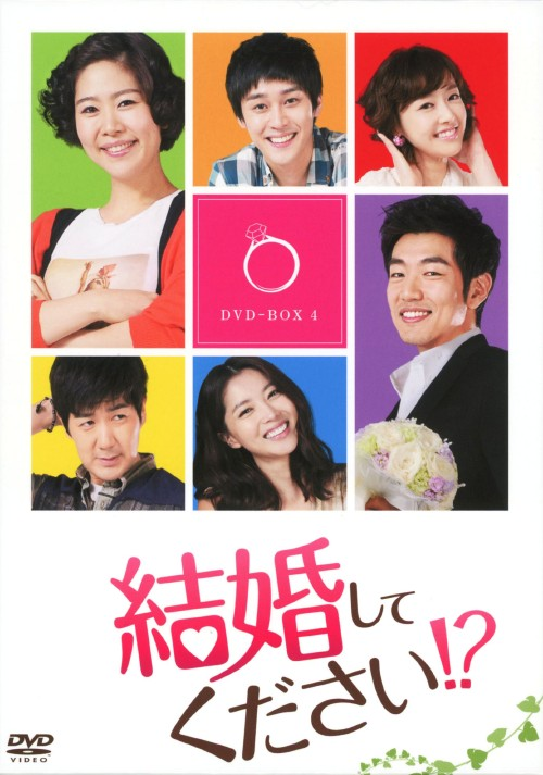 【中古】4.結婚してください!? BOX【DVD】/イ・ジョンヒョクDVD/韓流・華流