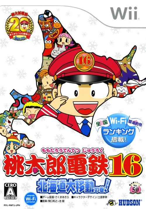 誕生日プレゼント 3980円以上で送料無料 中古 桃太郎電鉄16 トラスト 北海道大移動の巻 ゲーム テーブル ソフト:Wiiソフト