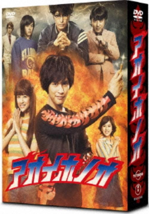 【SOY受賞】【中古】アオイホノオ BOX 【DVD】/柳楽優弥DVD/邦画TV