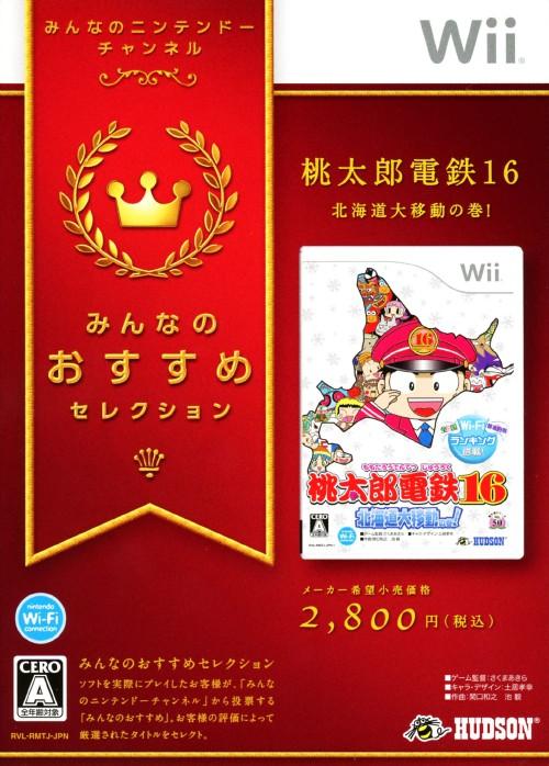 3980円以上で送料無料 直営ストア 中古 再入荷 予約販売 桃太郎電鉄16 北海道大移動の巻 ゲーム テーブル みんなのおすすめセレクションソフト:Wiiソフト