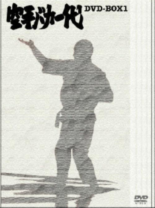 【中古】1.空手バカ一代 BOX 【DVD】