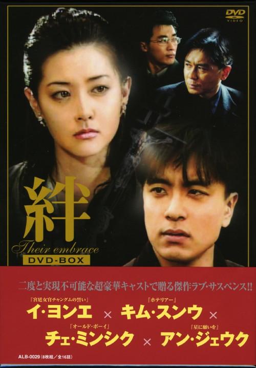 【中古】絆 BOX 【DVD】/イ・ヨンエ