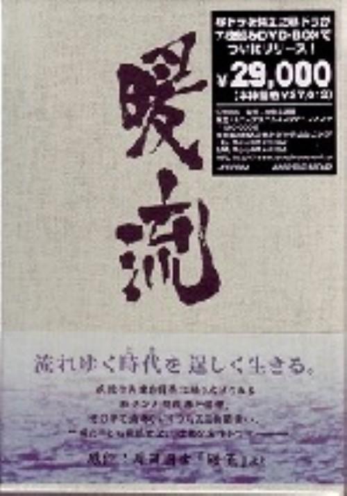 【中古】暖流 BOX 【DVD】/さとうやすえDVD/邦画TV
