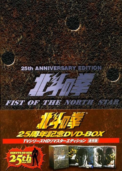 【中古】北斗の拳25周年記念 BOX TVシリーズ HDリマスターED 【DVD】DVD/コミック